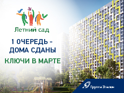ЖК «Летний сад» — 1 минута до м. 800-летия Москвы ома сданы. 1 очередь: ключи